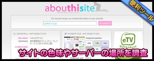 サイトの色味やサーバーの場所なんかを教えてくれるabouthisite