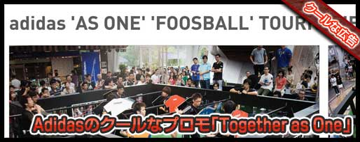 adidasのクールなプロモ、Together as One