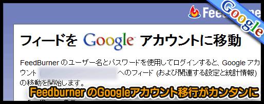 Feedburner のGoogleアカウント移行がカンタンに