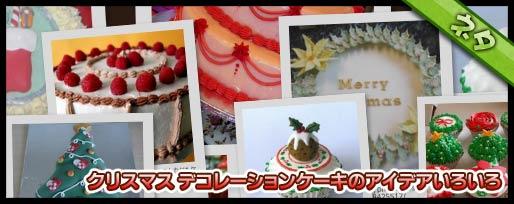 クリスマス デコレーションケーキのアイデアいろいろ