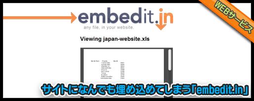 サイトになんでも埋め込めてしまう「embedit.in」