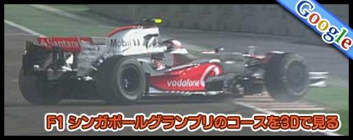 F1 シンガポールグランプリのコースを3Dで見る