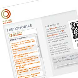 モバイル用RSSフィードへ変換サービス