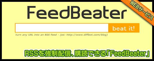 RSSを強制配信、購読できる「FeedBeater」
