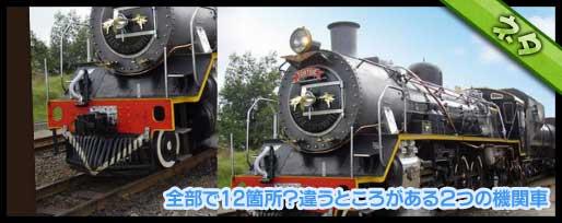全部で12箇所?違うところがある2つの機関車