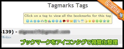 Tag marksでブックマークにアイコンタグをつけて情報を視覚化