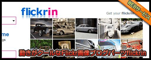 動きが超クールなFlickr画像ブログパーツflickrin
