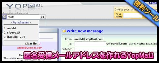 匿名の受信専用メールアドレスを手軽に作れるyopmail