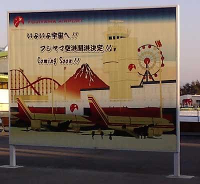 fujikyu-airport.jpg