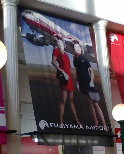 fujikyu-airport2.jpg