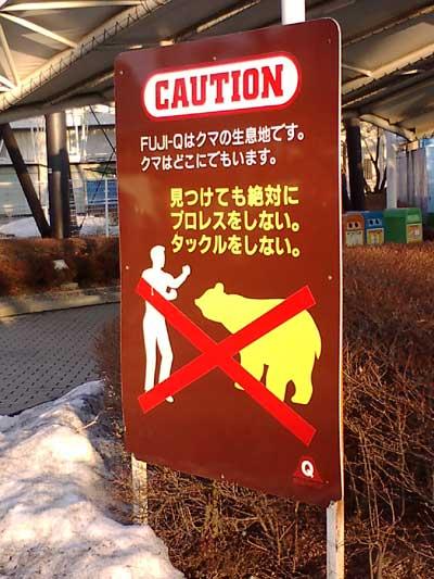 fujikyu-bear.jpg