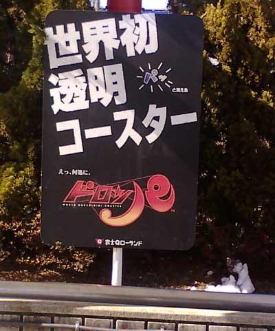 fujikyu-doroppa.jpg