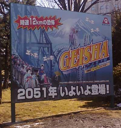 fujikyu-geisya.jpg