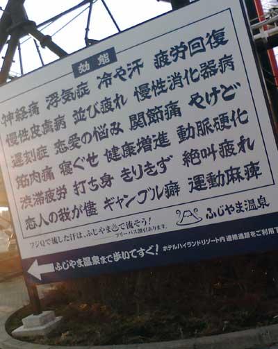 fujikyu-kounou.jpg
