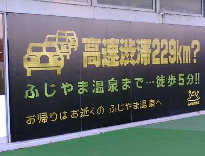 fujikyu-onsen2.jpg
