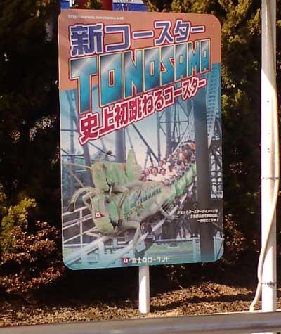 fujikyu-tonosama.jpg
