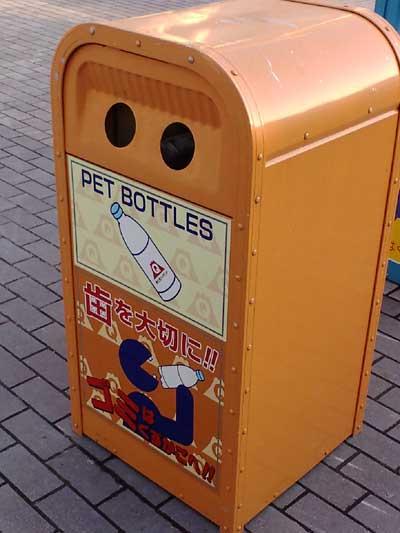 fujikyu-trash3.jpg