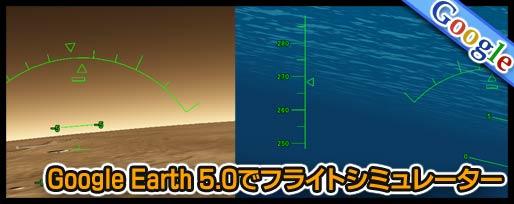 Google Earth 5.0でフライトシミュレーター
