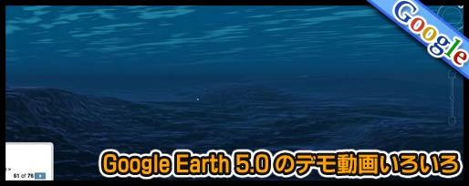 Google Earth 5.0 のデモ動画いろいろ