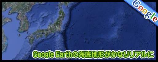 Google Earthの海底地形がかなりリアルに