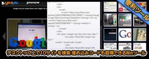 デスクトップ上で10サイトを検索 埋め込みコードも取得できるWinツール