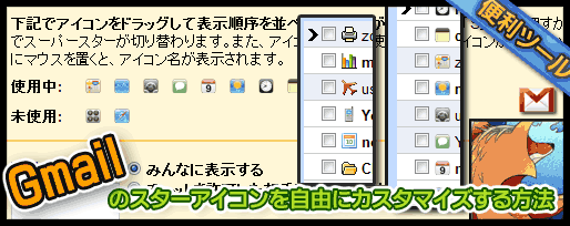 gmailのスターアイコンを自由にカスタマイズする方法
