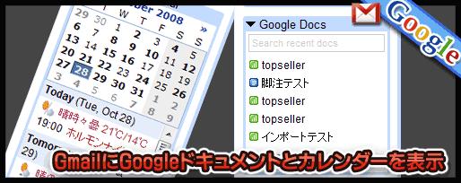 GmailにGoogleドキュメントとカレンダーを表示