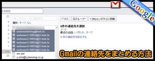 Gmailの連絡先をまとめる方法