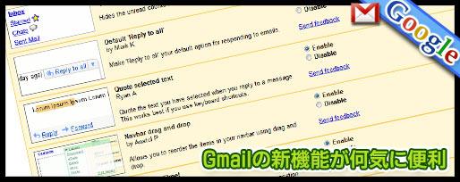 Gmailの新機能が何気に便利