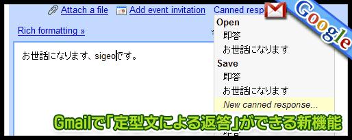 Gmailで「定型文による返答」ができる新機能