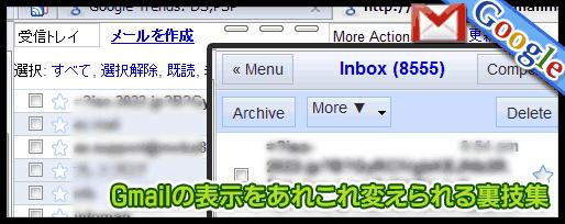 Gmailの表示をあれこれ変えられる裏技集