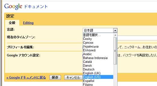 Google ドキュメントの言語を英語に変更