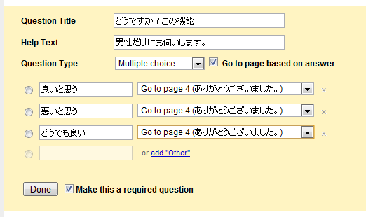最後の設問はサンクスページへリンク