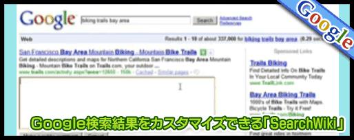 Google検索結果をカスタマイズできる「SearchWiki」