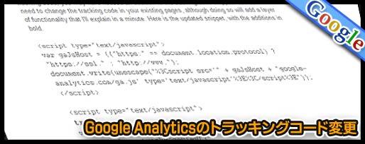 Google Analyticsのトラッキングコード変更