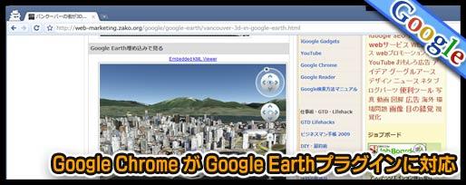 Google Chrome が Google Earthプラグインに対応
