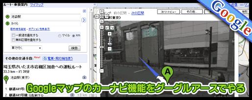 Googleマップのカーナビ機能をグーグルアースでやる