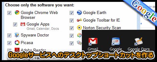 Googleサービスへのデスクトップショートカットを作る