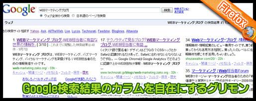 google検索結果のカラム数を自在にするグリースモンキー