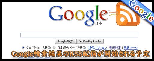 google検索結果のRSS配信が開始される予定