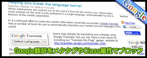 google翻訳をメタタグやClass属性でブロックする方法