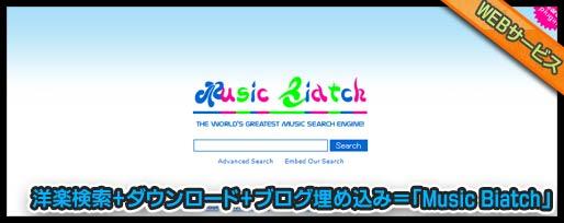 洋楽検索 ダウンロード ブログ埋め込み 「Music Biatch」