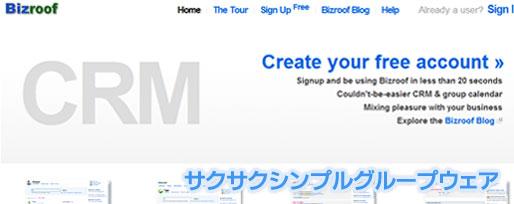 AjaxUIで使い勝手が良さそうなCRM&グループカレンダー