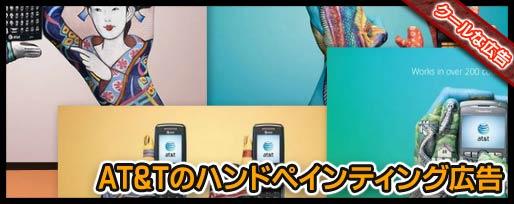 AT&Tのハンドペインティング広告