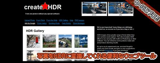 写真をHDRに変換してくれる便利なウェブツール