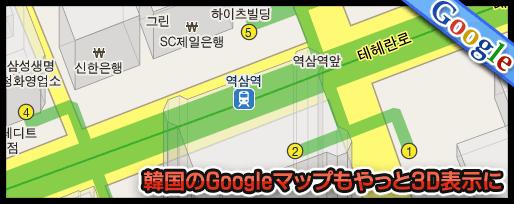 韓国のGoogleマップもやっと3D表示に
