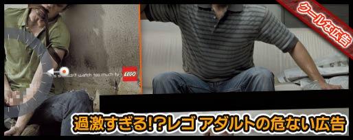 過激すぎる!?レゴ 大人向けの危ない広告