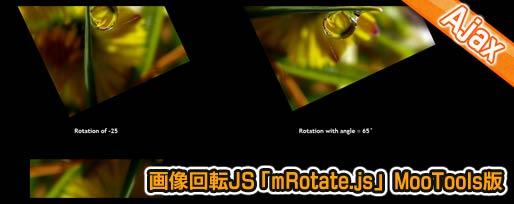 画像回転JS 「mRotate.js」  MooTools版