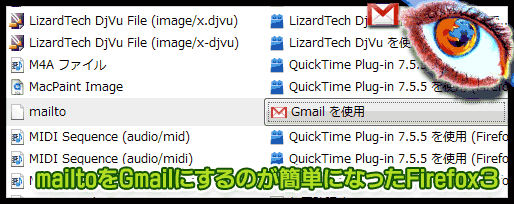 mailtoをgmailに設定するのが簡単になったfirefox3