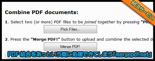 PDF 結合をあっという間に処理できてしまう「mergepdf.net」
